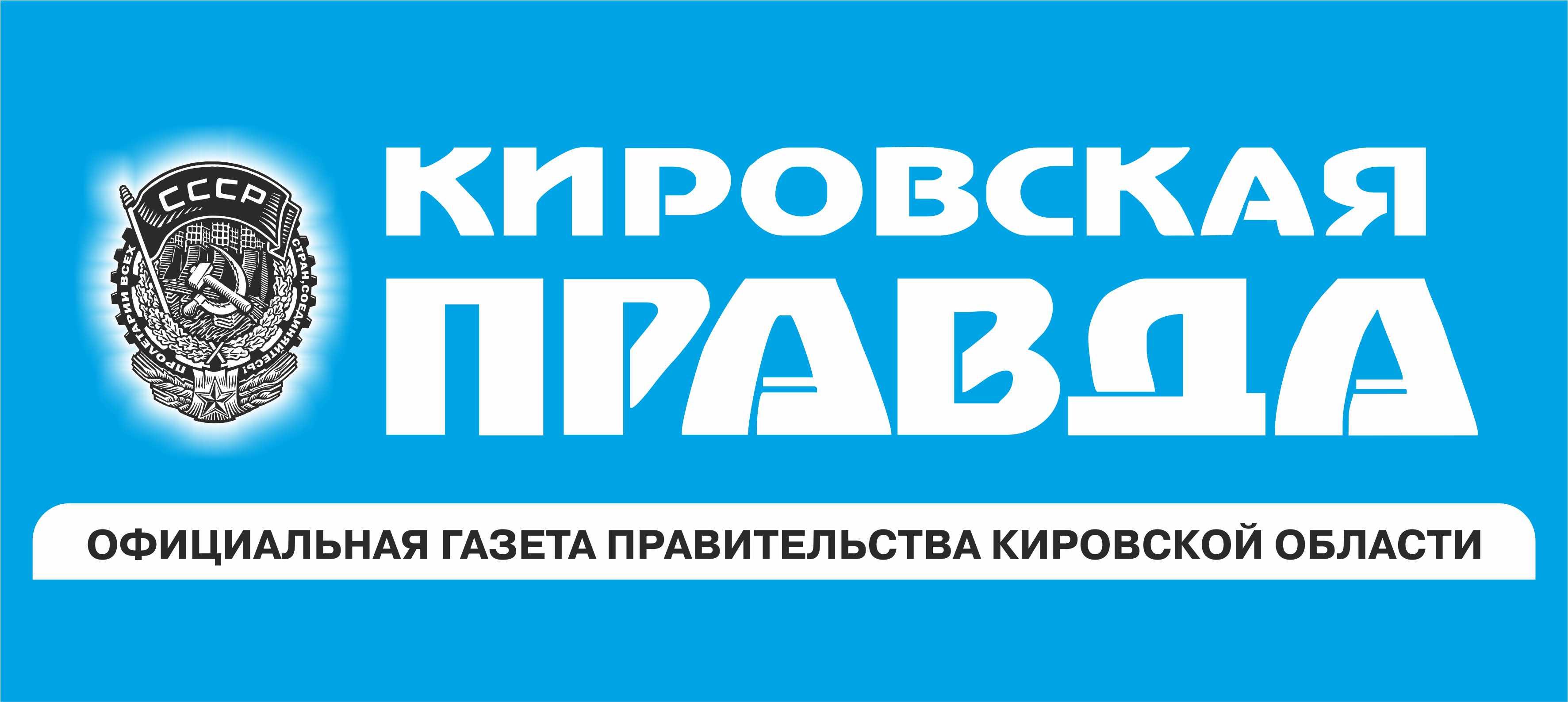 сайт газеты Правительства Кировской области